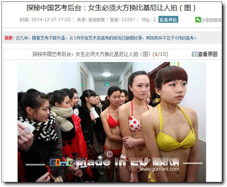 【原】艺考美女为什么要脱光光? 央广网