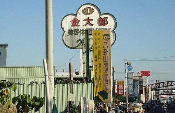 香港人眼中的台湾:富人住铁皮屋穷人睡大街